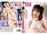 水嶋紗耶香「Cry baby」