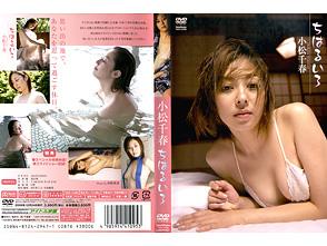 小松千春「ちはるいろ」