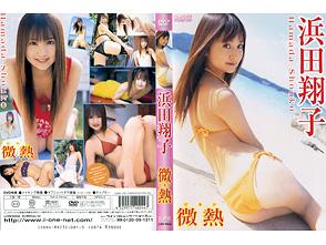 浜田翔子「微熱」