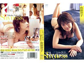 山田誉子「shyness」