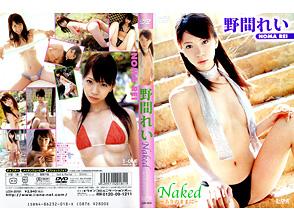 野間れい「Naked〜ありのままに」
