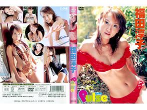福田淳子「Pulse」