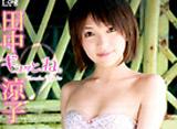 田中涼子「ギュッと、ね。」