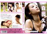白田久子「Pink Diamond」