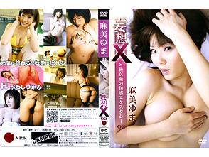 麻美ゆま「妄想X」