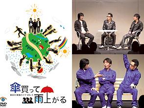 東京03「単独ライブVol.5 傘買って雨上がる」