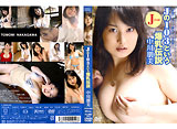 中川朋美「J-103という爆乳伝説」
