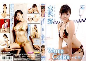 水沢彩「Water color 〜水彩〜」