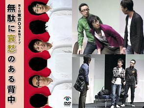 東京03「単独ライブVol.6 無駄に哀愁のある背中」