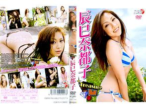 辰巳奈都子「Treasure」