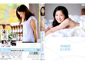 平田裕香「よこがお」