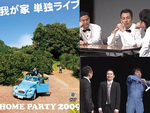 我が家「我が家単独ライブ『HOME PARTY 2009』」