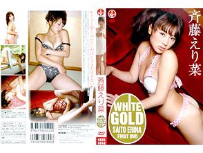 斉藤えり菜「WHITE GOLD」