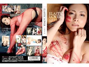 川村りか「ELASTIC LOVER」