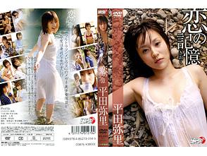 平田弥里「恋の記憶」