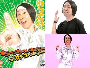 ゆってぃ「ちっちゃい事は気にするな〜ワカチコTOUR2009〜」
