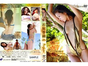 石垣香織「Perfume」
