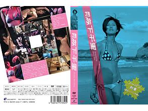 森下千里「月刊 森下千里 ノーパン刑事2〜復活ノーパン刑事〜」
