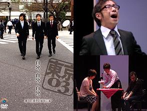 東京03「第10回単独ライブ『自分自分自分』」