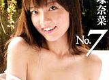 平塚奈菜「No.7」