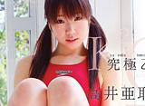 高井亜耶乃「究極乙女 絶対美少女は清純清楚!!」
