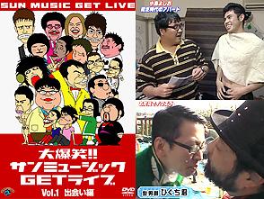 大爆笑!!サンミュージックGETライブ Vol.1「出会い」編