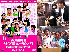 大爆笑!!サンミュージックGETライブ Vol.3「恋心」編