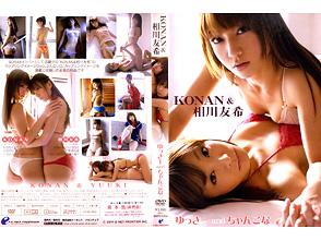 KONAN&相川友希「ゆっきーandちゃんこな」