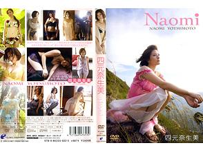 四元奈生美「Naomi」