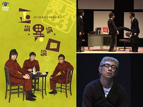 東京03「第11回東京03単独公演『正論・異論・口論』」