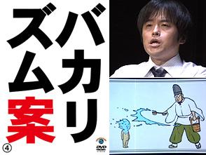 バカリズム「バカリズムライブ番外編『バカリズム案4』」
