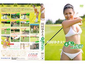 川村ゆきえ「川村ゆきえの水着でゴルフ」
