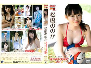 松嶋ののか「ミスヤングチャンピオン2011」