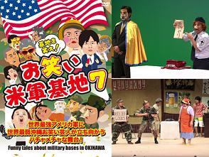演芸集団FEC「基地を笑え!お笑い米軍基地 7」