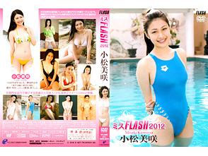 小松美咲「ミスFLASH2012」