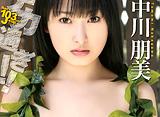 中川朋美「デカ過ぎ!!」