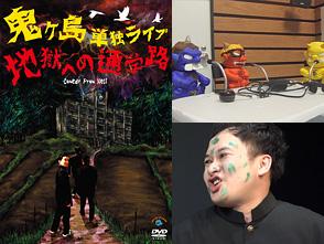 鬼ヶ島「鬼ヶ島単独ライブ『地獄への通学路』」