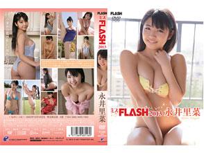 永井里菜「ミスFLASH2013」