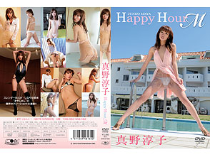 真野淳子「Happy Hour M」