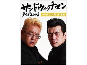 サンドウィッチマン ライブ2008 〜新宿与太郎行進曲〜