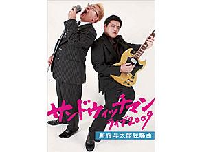 サンドウィッチマン ライブ2009 〜新宿与太郎狂騒曲〜