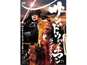サンドウィッチマン ライブ2011 〜新宿与太郎〜