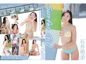 Surfer Girl/石井萌子