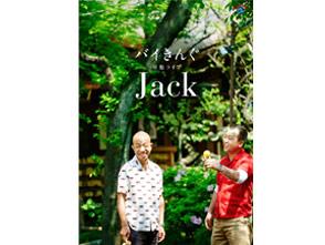 バイきんぐ「単独ライブ『Jack』」