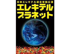 日本エレキテル連合「エレキテルプラネット」
