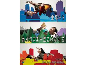 東京03「第16回東京03単独公演『あるがままの君でいないで』」