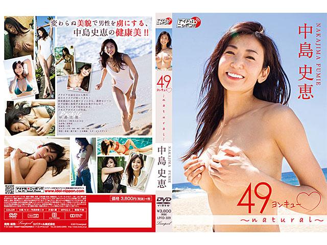 49ヨンキュー 〜natural〜/中島史恵