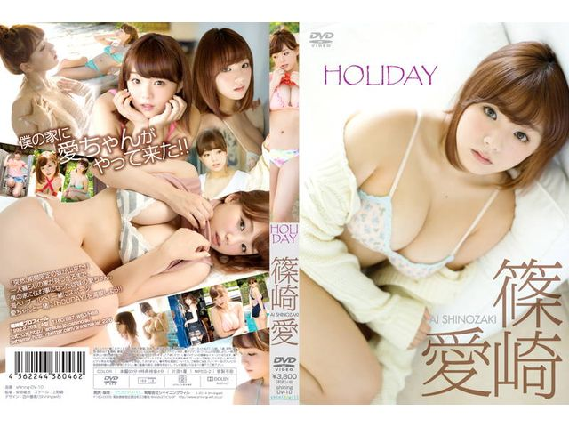 HOLIDAY/篠崎愛