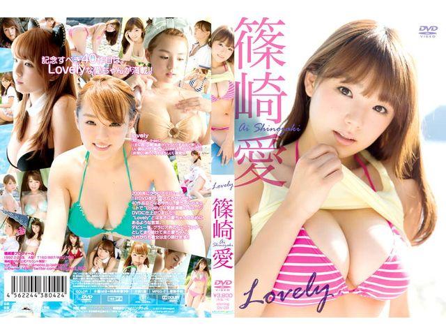 Lovely/篠崎愛
