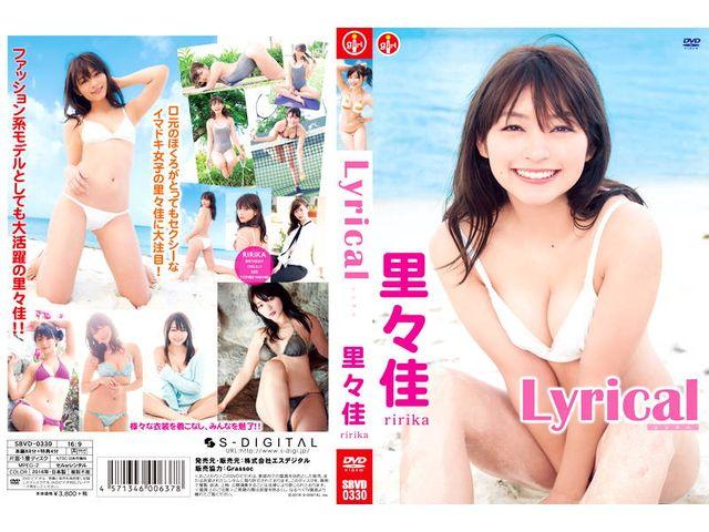 Lyrical/里々佳